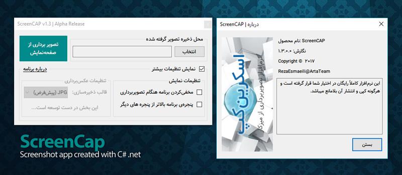 screencap | ScreenCap: نرمافزار تصویربرداری از دسکتاپ
