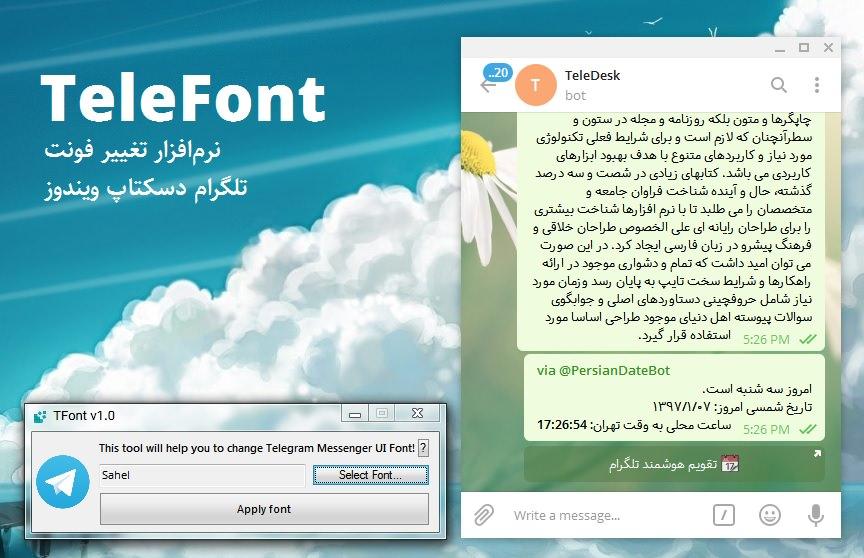 telefont mini | [Deprecated] نرمافزار تغییر فونت پیشفرض تلگرام دسکتاپ ویندوز